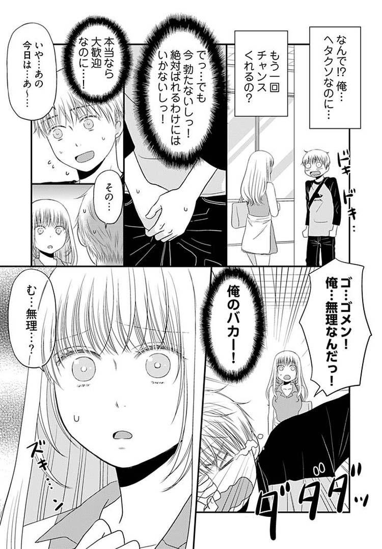 よりヌキ☆ラッキースケベ~ヤりすぎ地蔵のお・も・て・な・し~15_00024