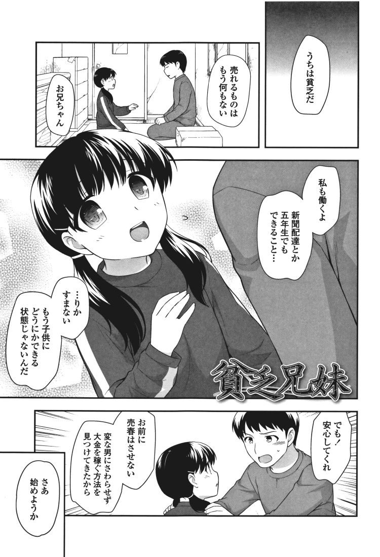 貧乏兄妹_00001