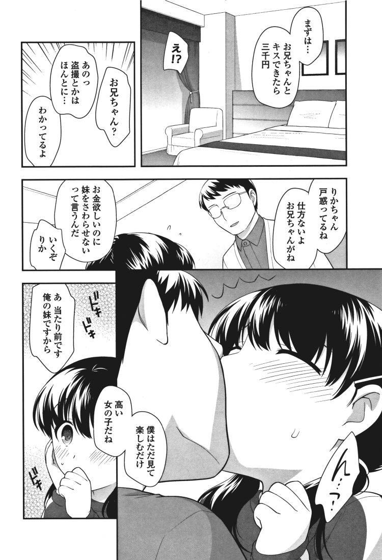 貧乏兄妹_00002