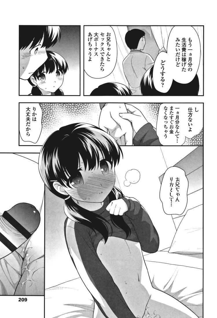 貧乏兄妹_00009