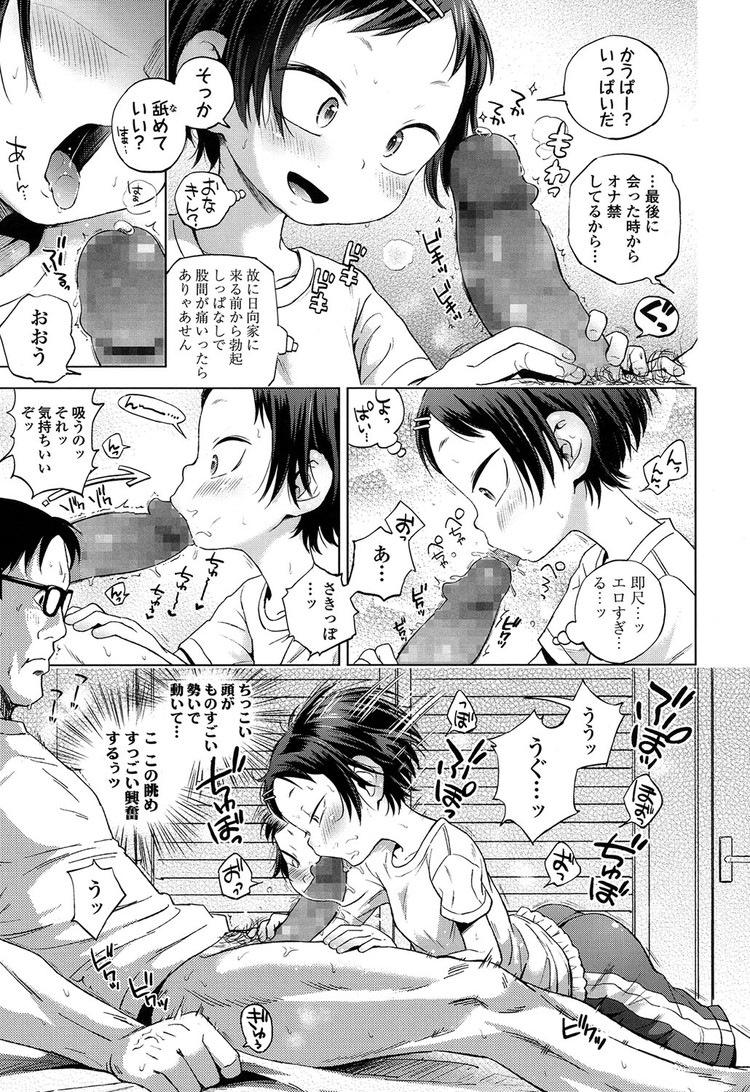 いちゃチアらぶ!アキラちゃん_00005