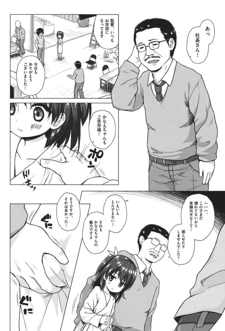 かなえちゃんスマイル_00002