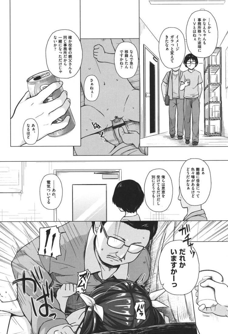 かなえちゃんスマイル_00012