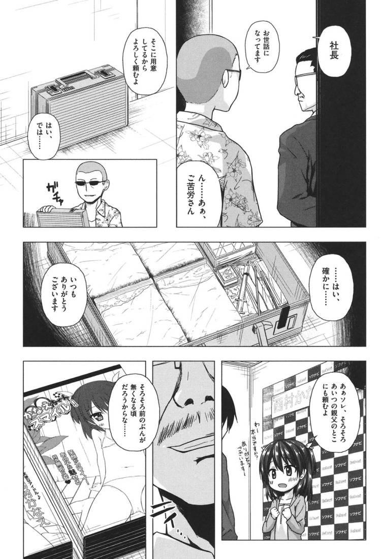 かなえちゃんスマイル_00021