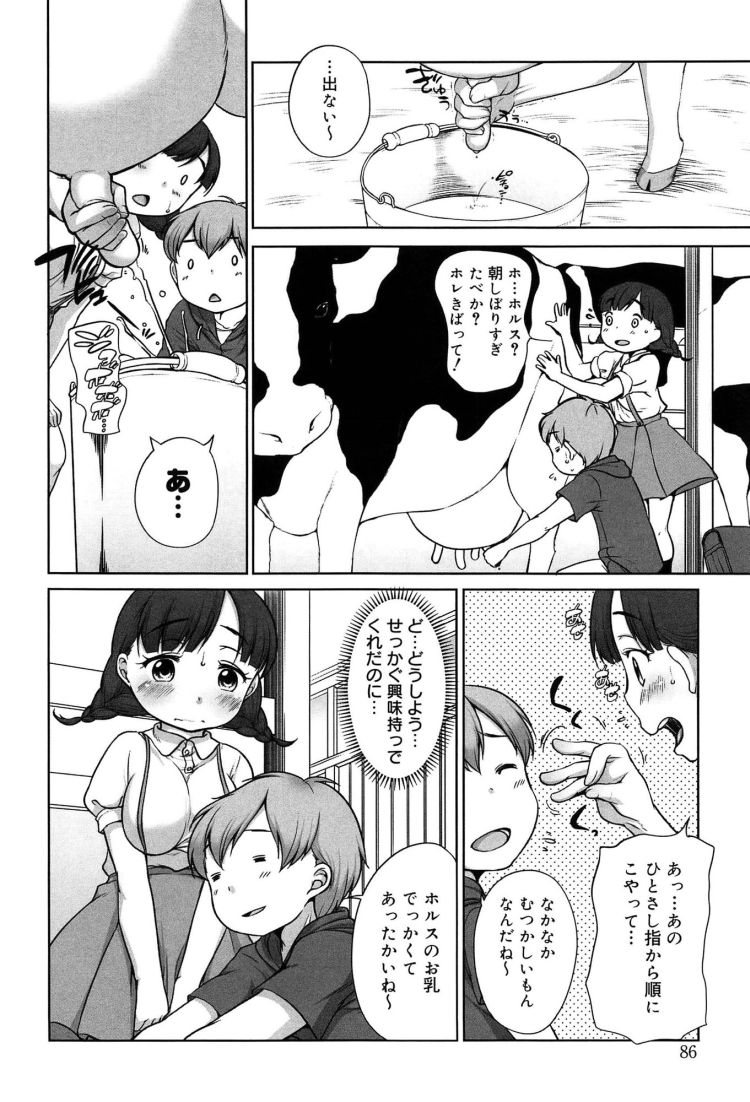 大好きっ!_00004