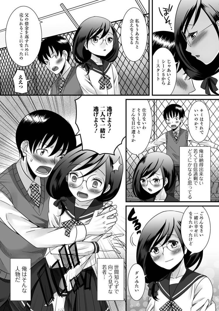 僕のえっちなセンパイ_00004