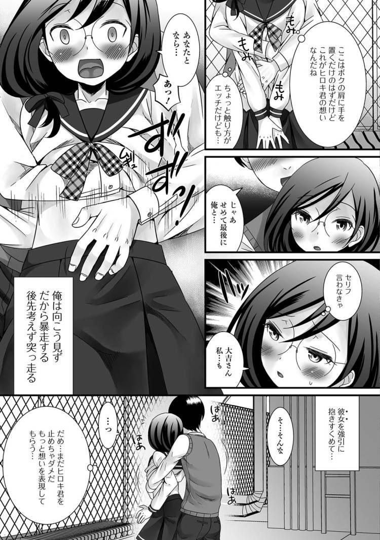 僕のえっちなセンパイ_00005
