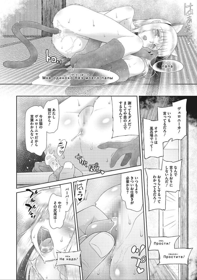 甘えん坊ないたずら子猫_00012
