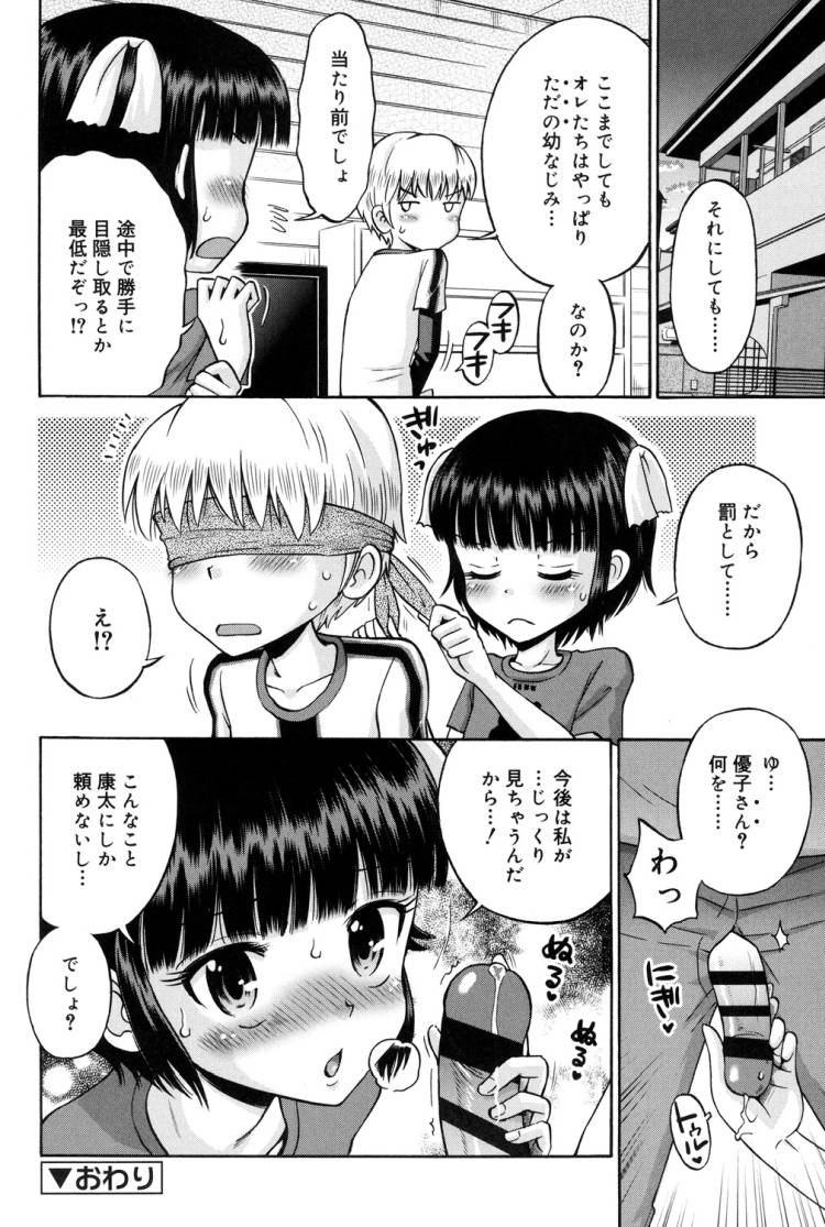 暗闇レッスン_00020