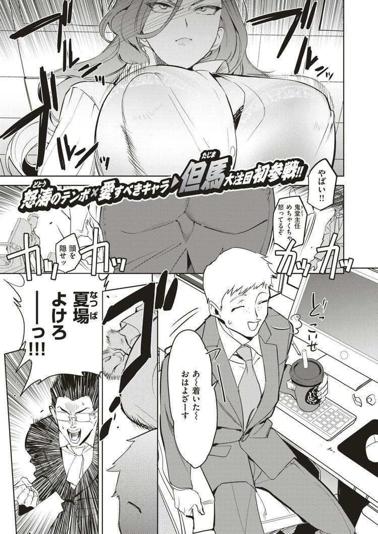 OL居酒屋ファック_00001