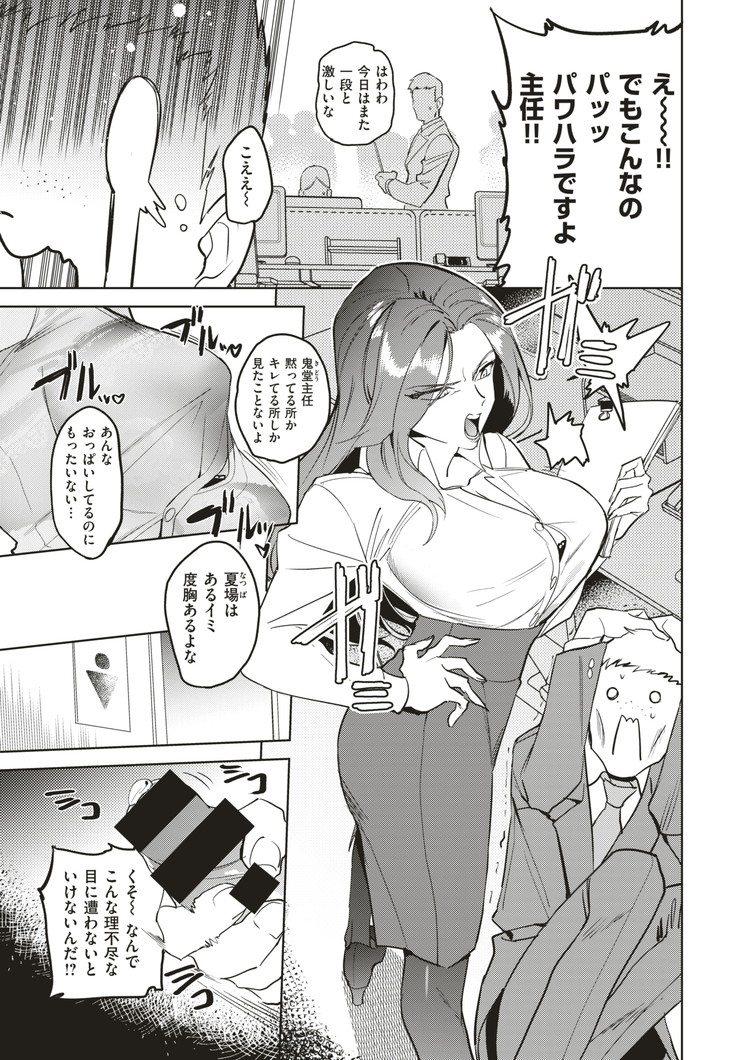 OL居酒屋ファック_00003