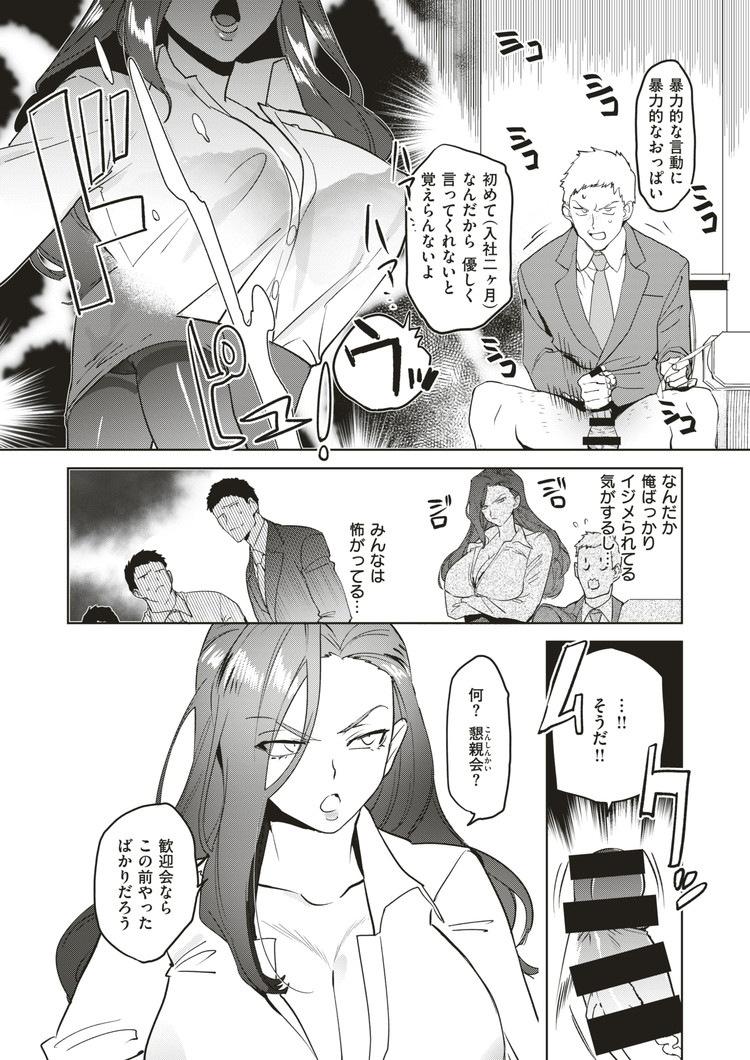 OL居酒屋ファック_00004
