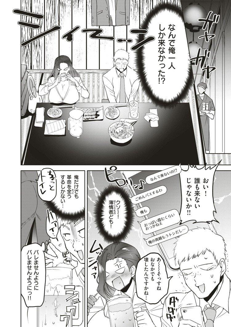 OL居酒屋ファック_00006