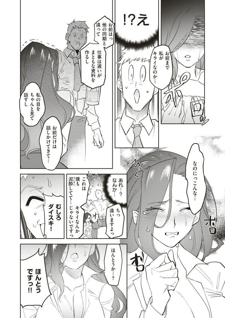 OL居酒屋ファック_00016