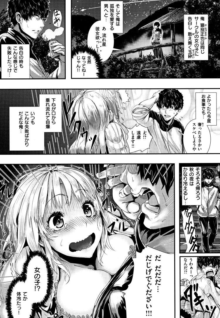 乙女心と秋の夜空_00002