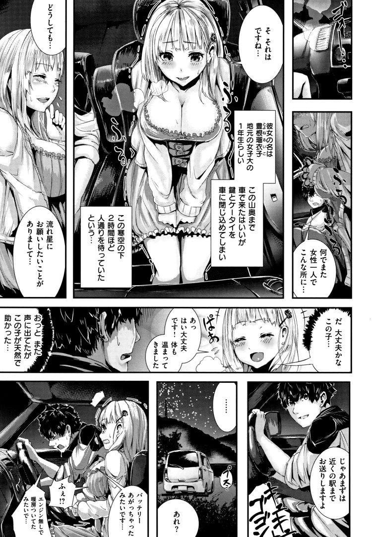 乙女心と秋の夜空_00003