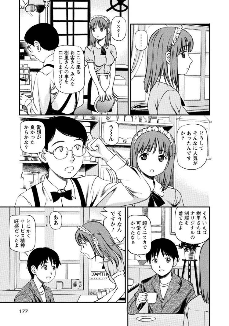 変身de変態_00003
