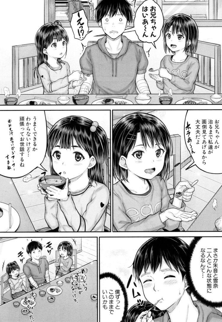 マイシスターズ_00006