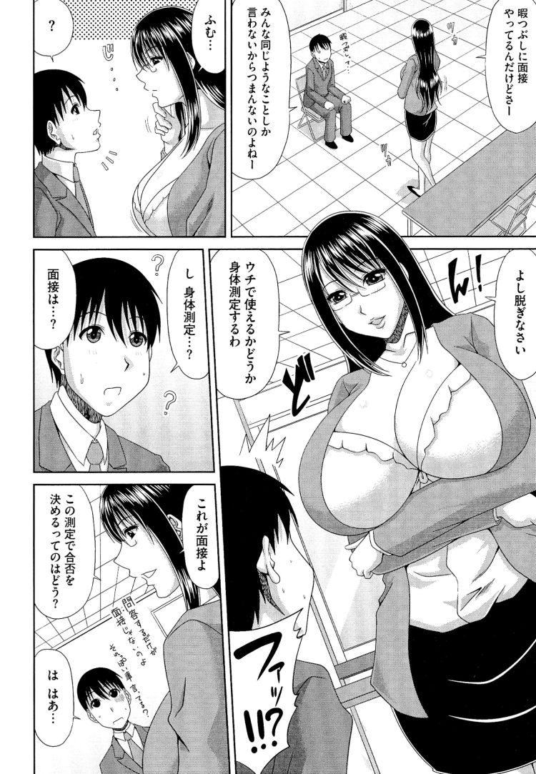 女社長は面接姦_00004