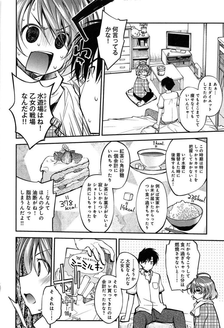 夏前ダイエット_00002