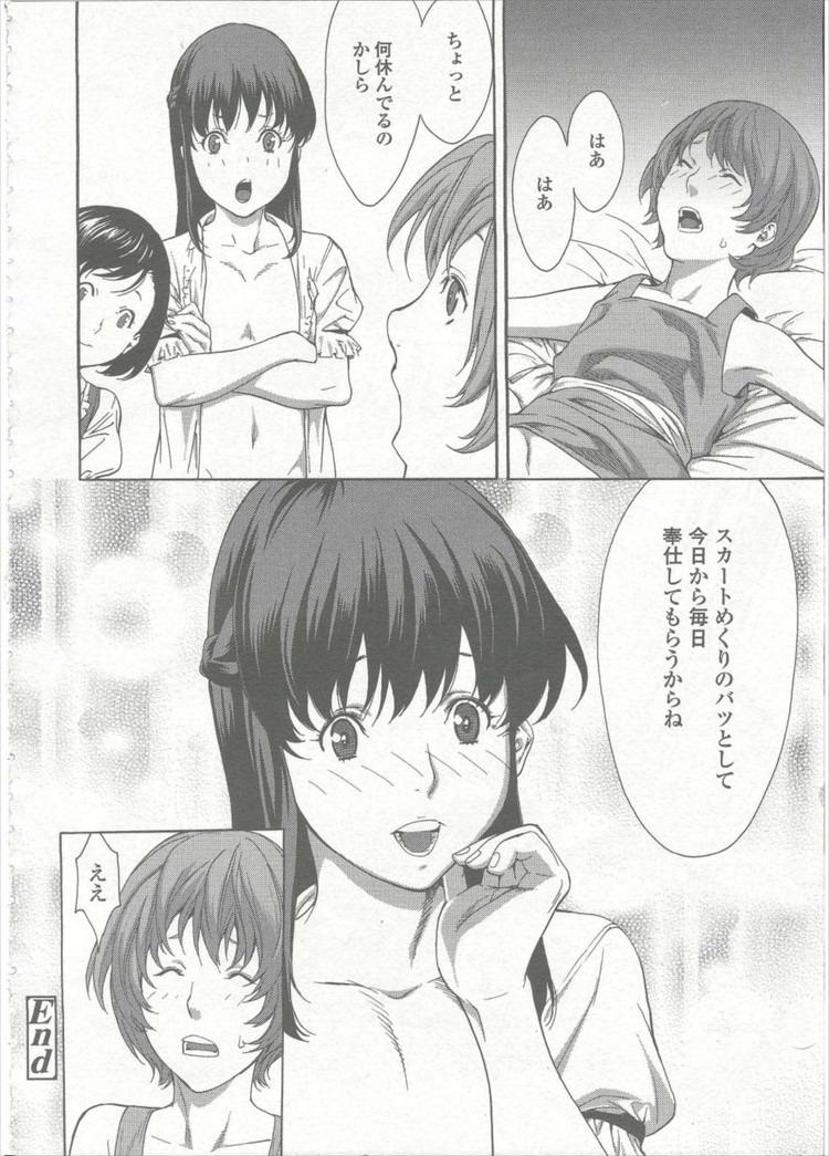 お嬢様のおもちゃ_00016