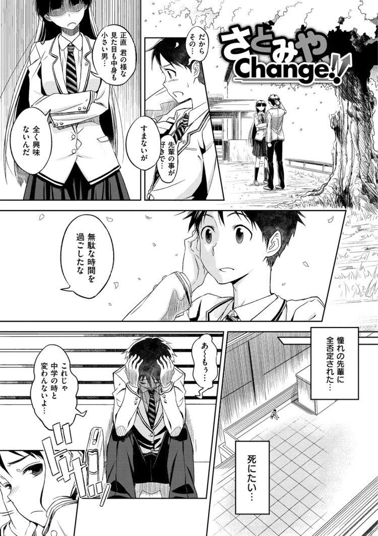 さとみやchange_00001