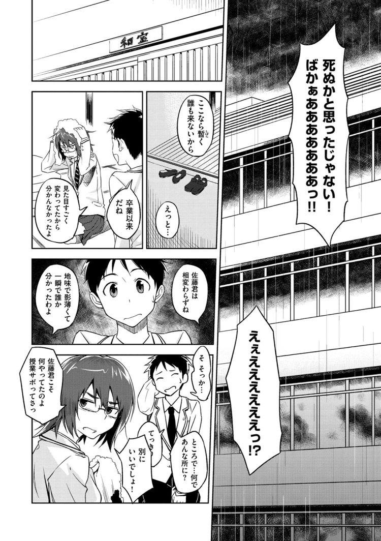 さとみやchange_00004