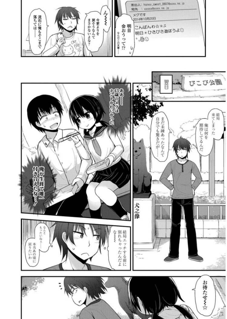 初恋めぐりあい_00002