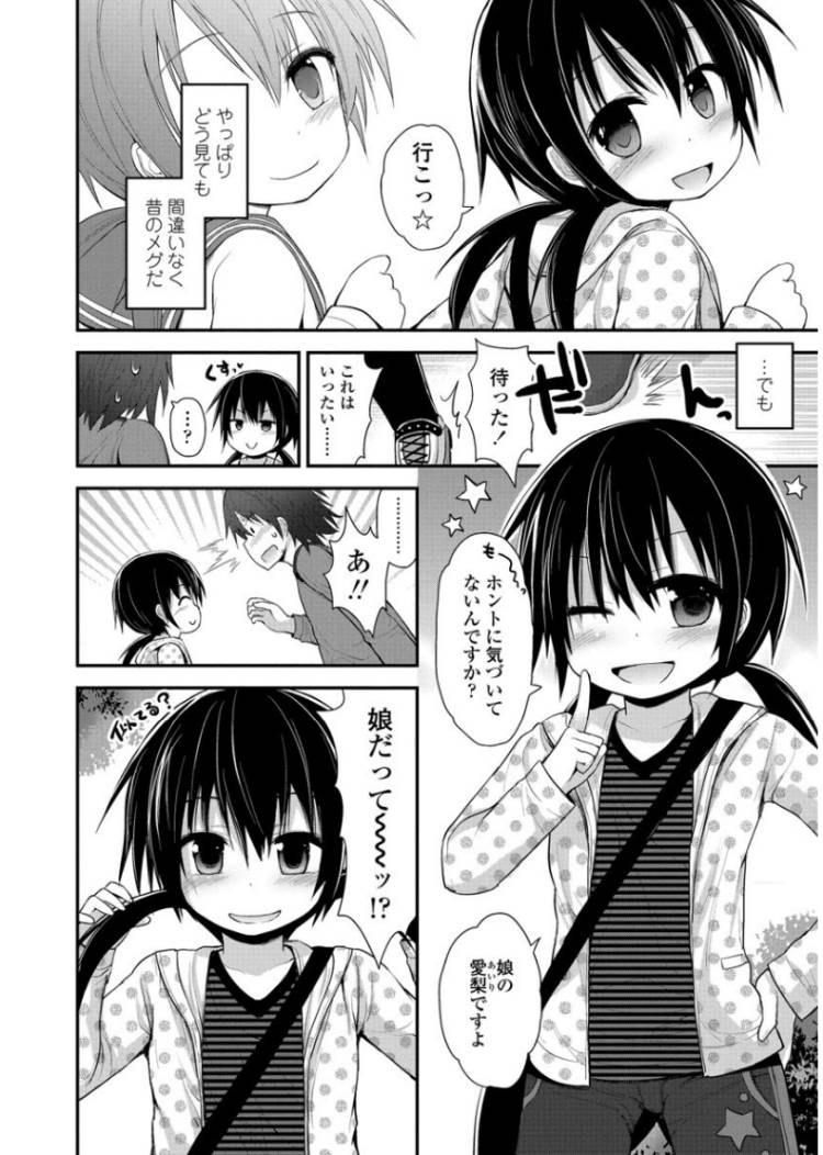初恋めぐりあい_00004