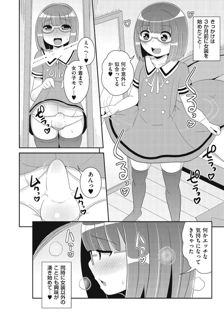 初めての悦び_00002