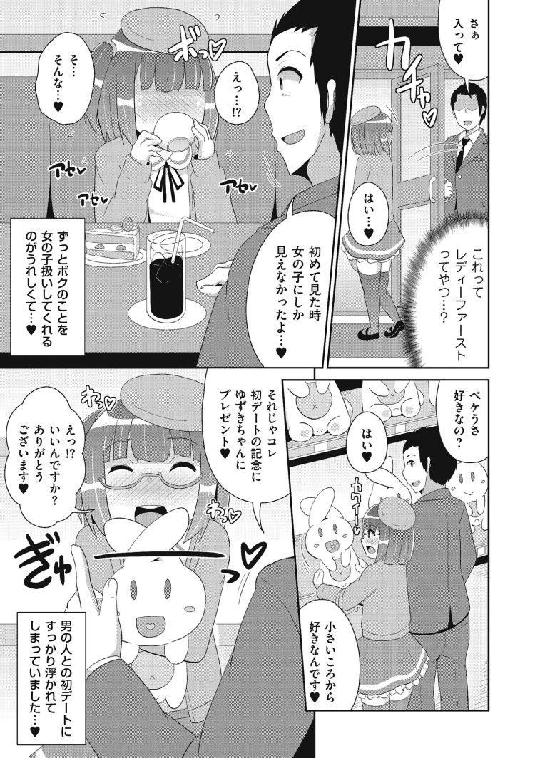 初めての悦び_00007