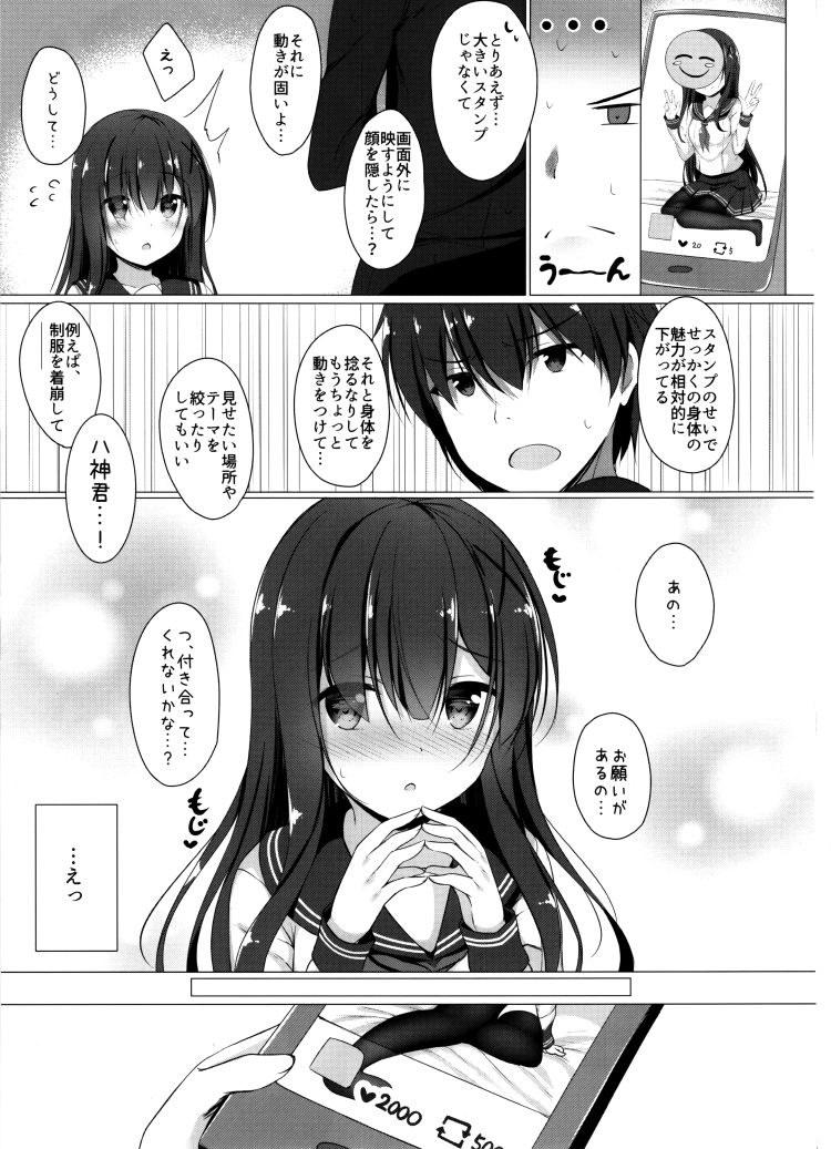 綾瀬さんは目立ちたい…_00006