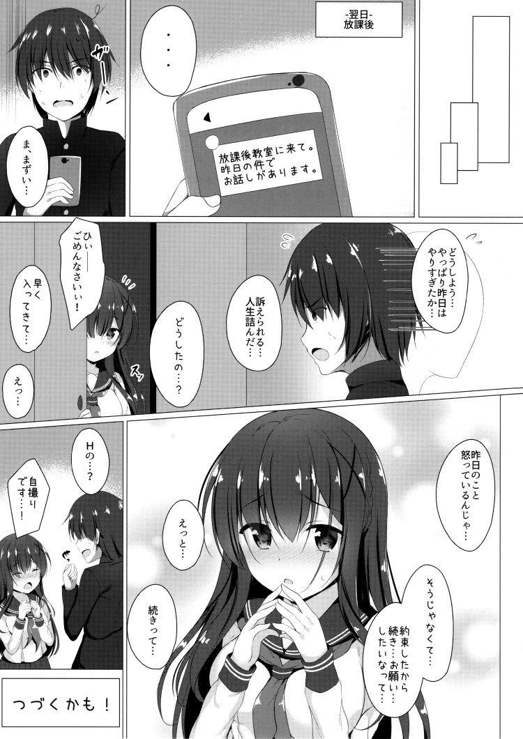 綾瀬さんは目立ちたい…_00020