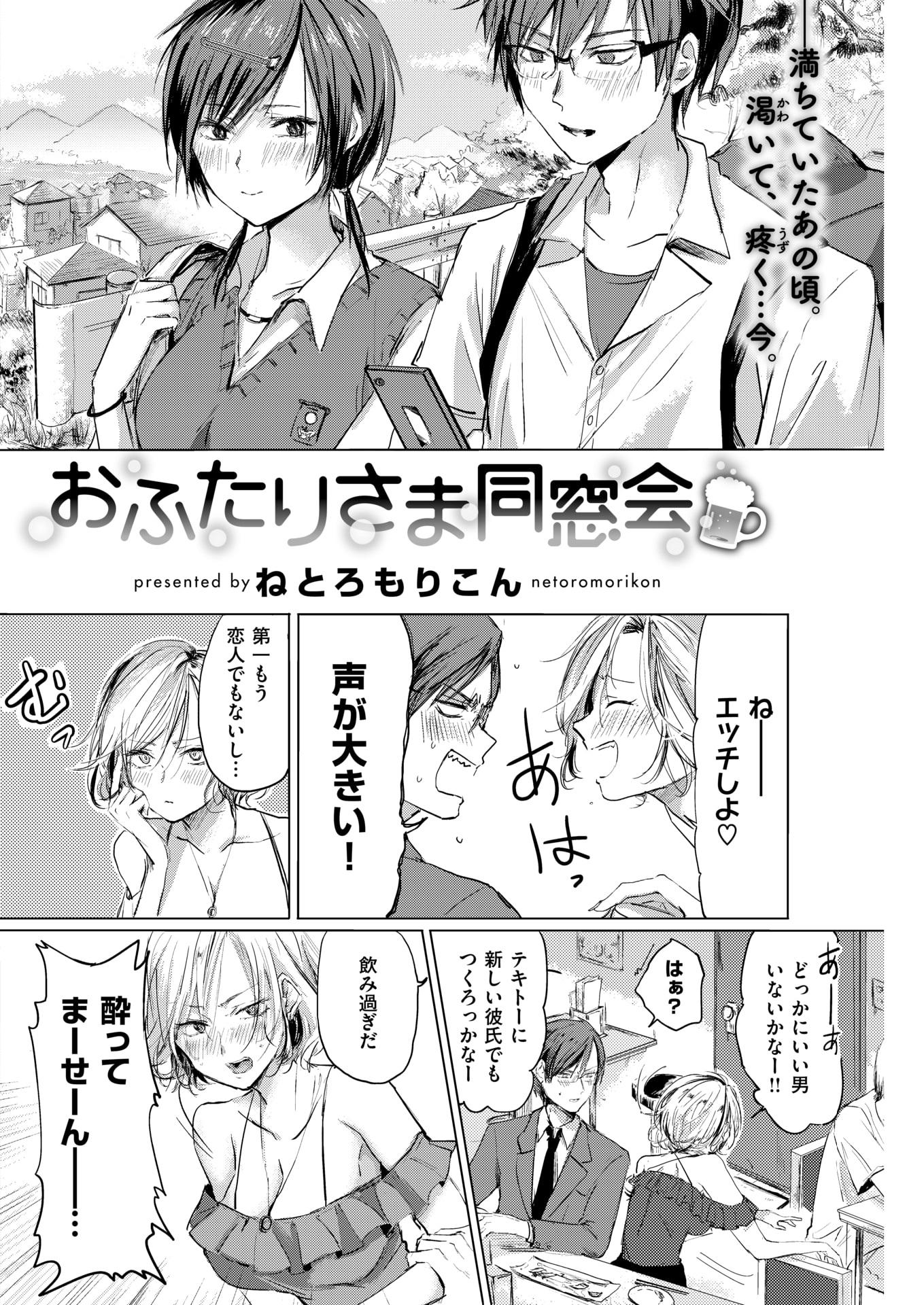 おふたりさま同窓会_00002