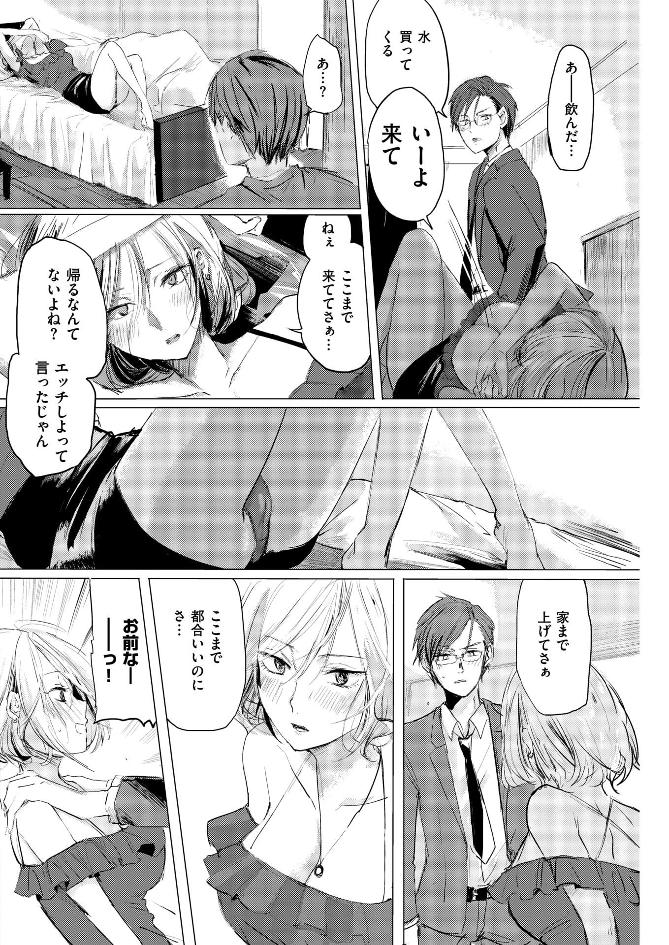 おふたりさま同窓会_00004