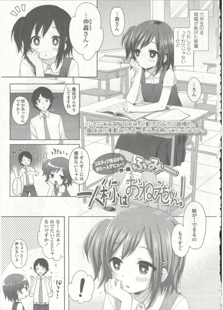一人称はおねえちゃん!_00001