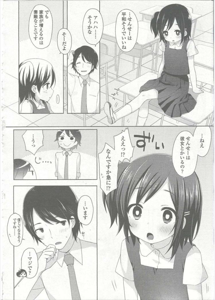 一人称はおねえちゃん!_00002