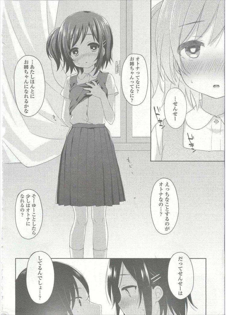 一人称はおねえちゃん!_00004