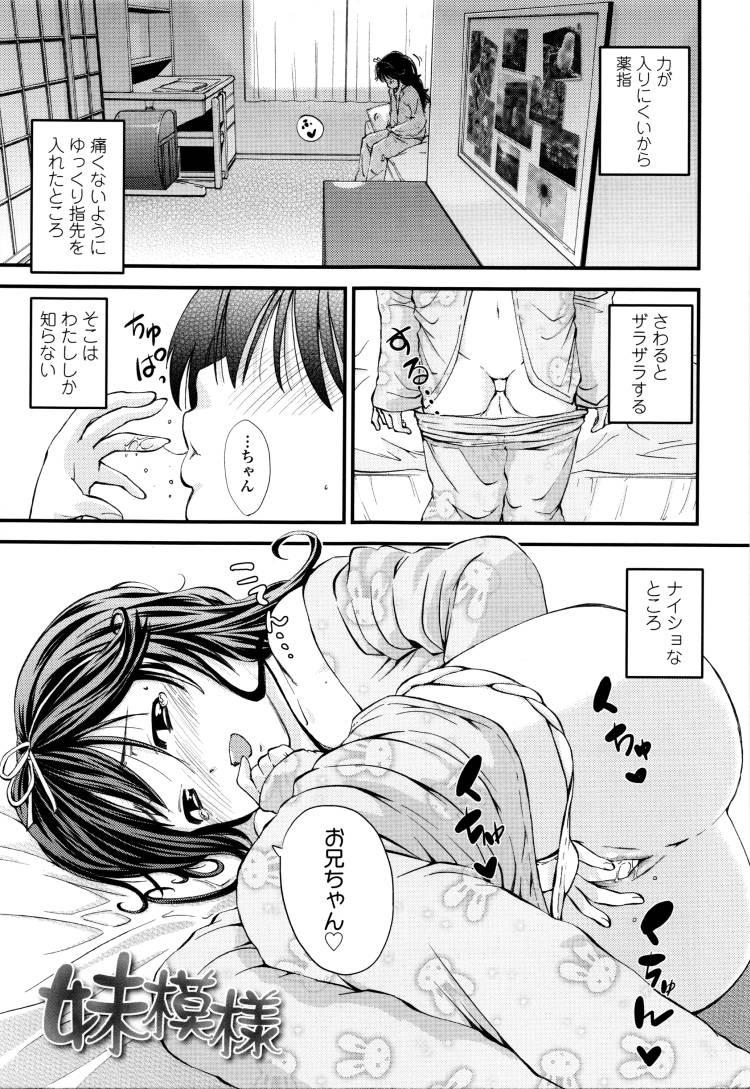 妹模様_00001