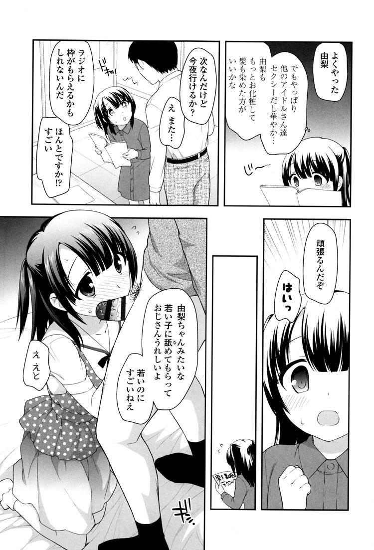 アイドル立志伝_00007