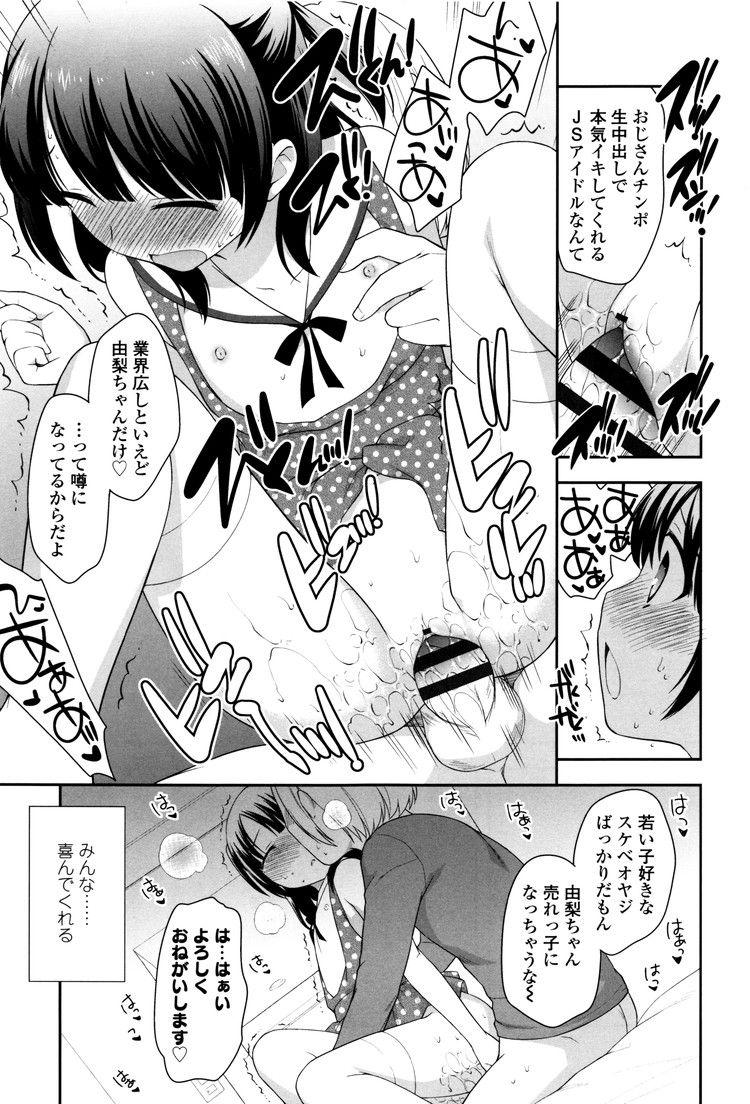 アイドル立志伝_00011