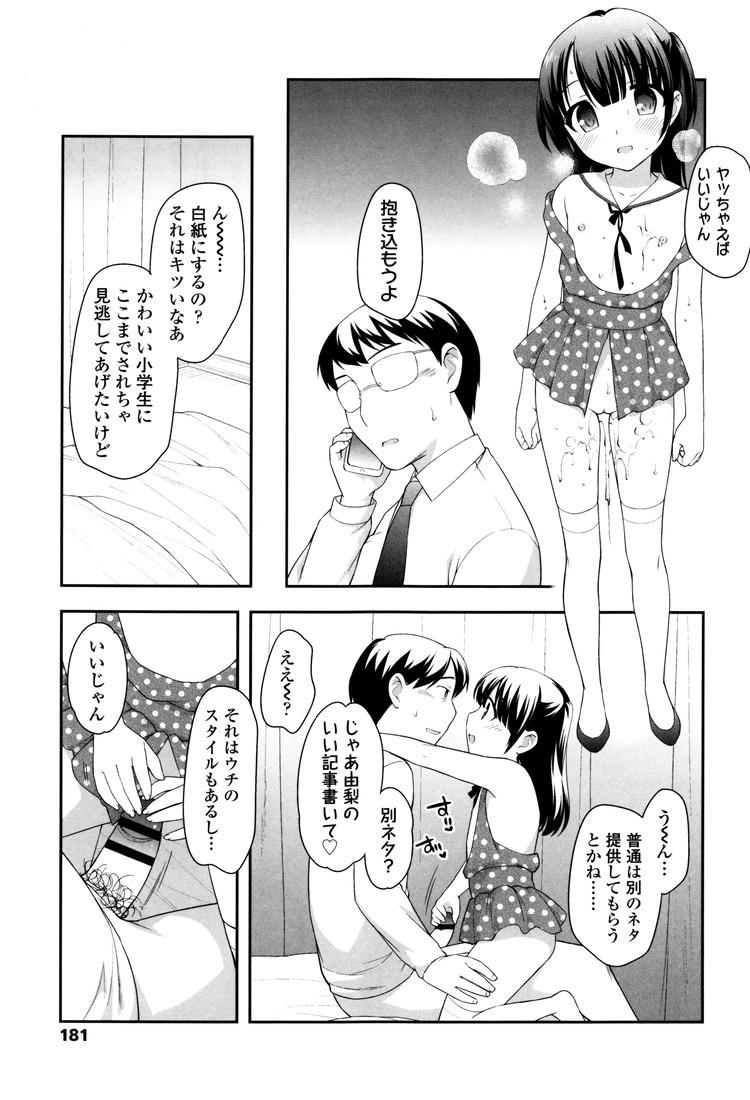 アイドル立志伝_00013
