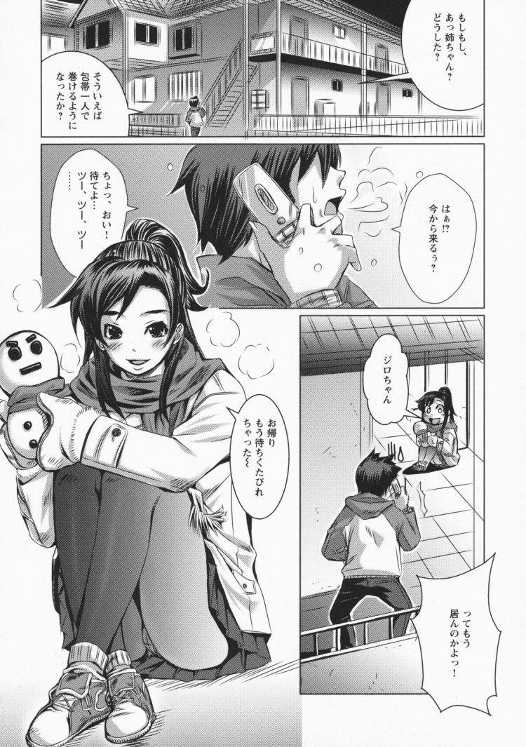 姉ナマ体温計_00002