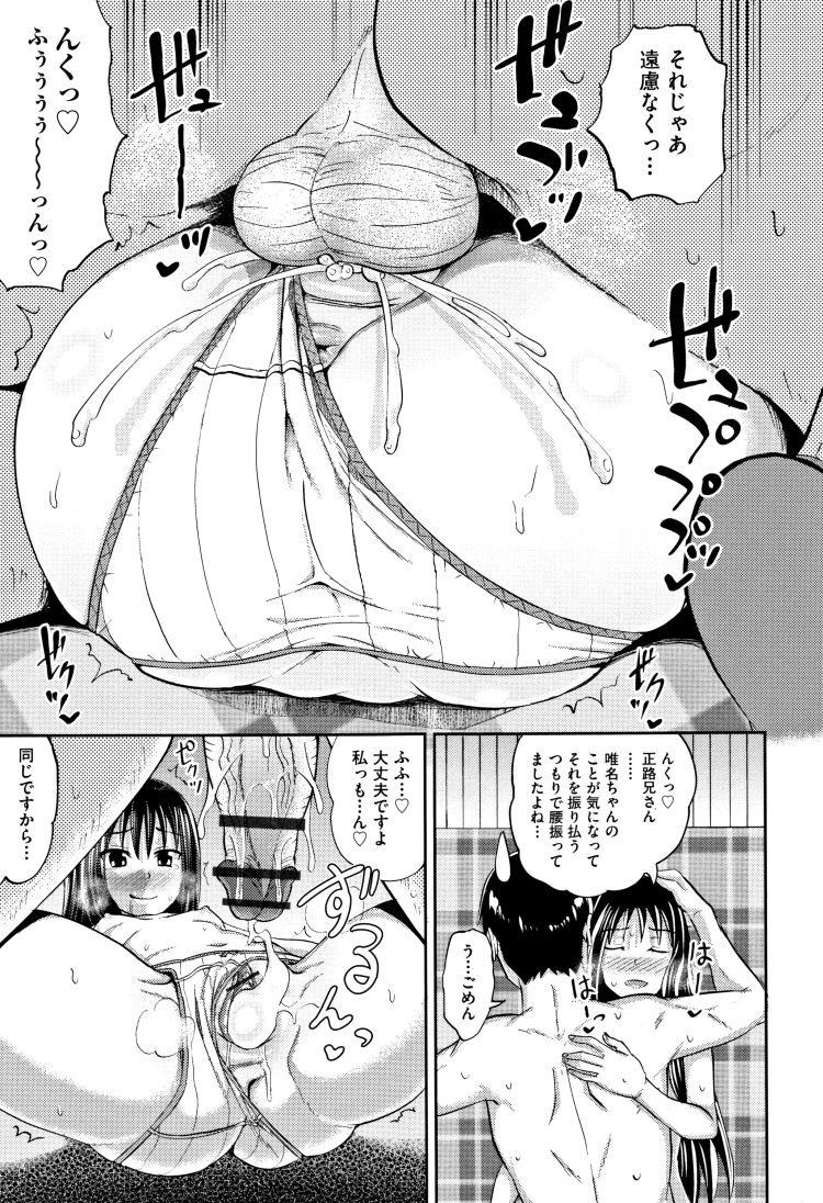 妹すわっぴ_00029