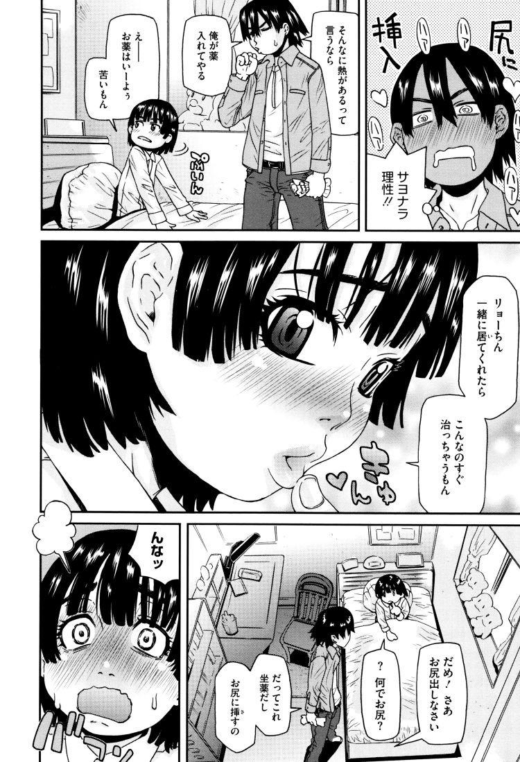 まりあちゃんはお薬がきらい_00004