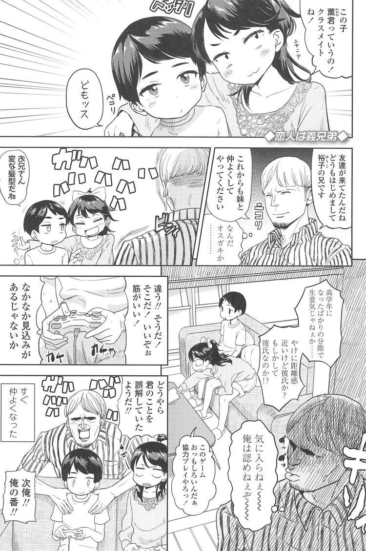 恋人は義兄弟_00001