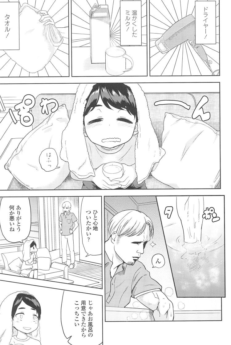 恋人は義兄弟_00003