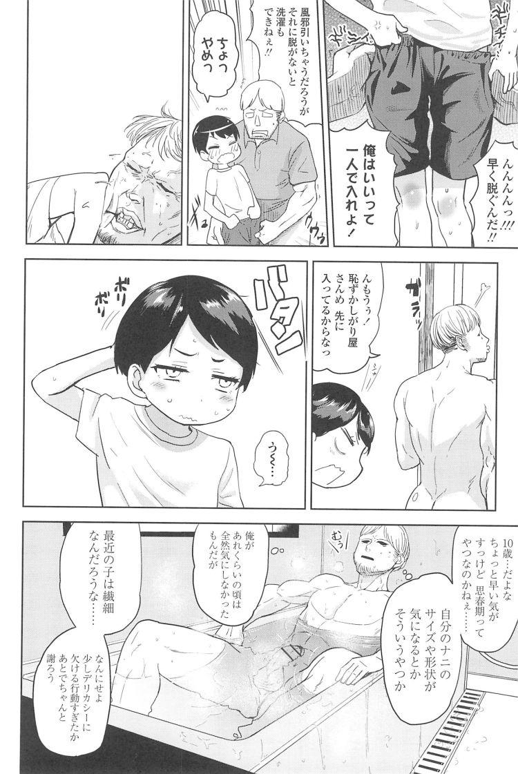 恋人は義兄弟_00004