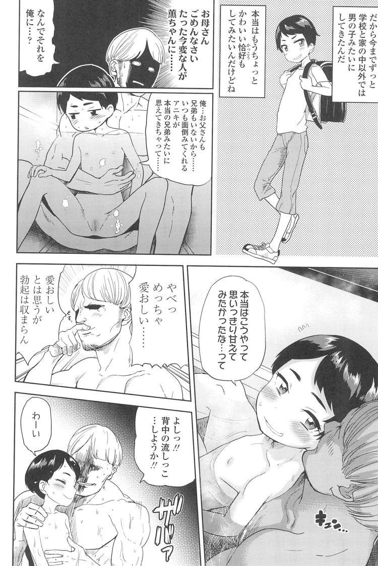 恋人は義兄弟_00008