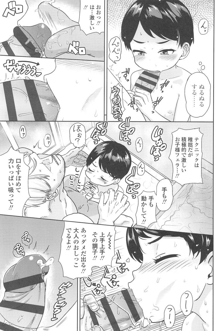恋人は義兄弟_00013